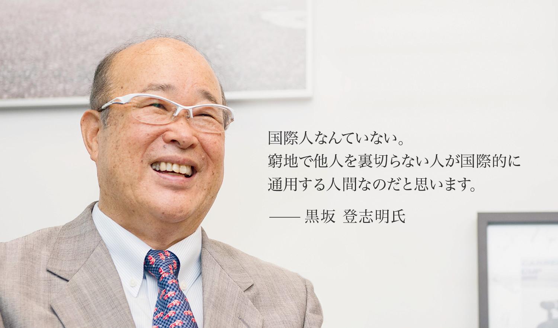 第63回 黒坂 登志明 氏