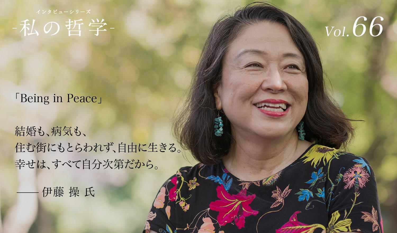 第66回 伊藤 操 氏