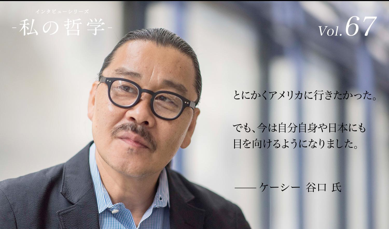 第67回 ケーシー谷口 氏