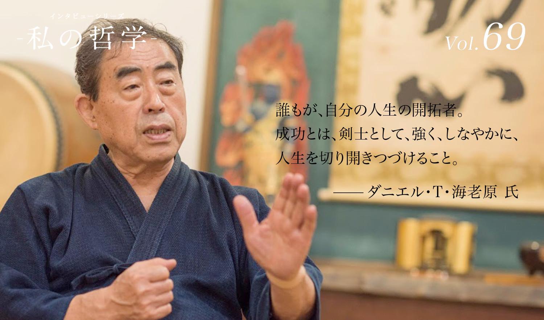 第69回 ダニエル・T・海老原 氏