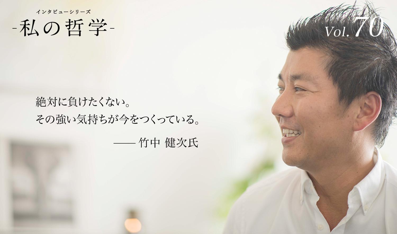 第70回 竹中 健次 氏