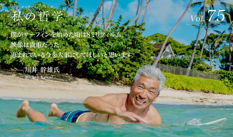 第75回 川井 幹雄 氏