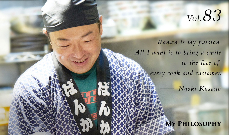 "Vol.83 ""My Philosophy"" Naoki Kusano"