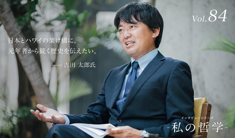 第84回 吉田 太郎 氏