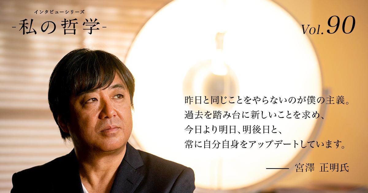 第90回 宮澤 正明 氏