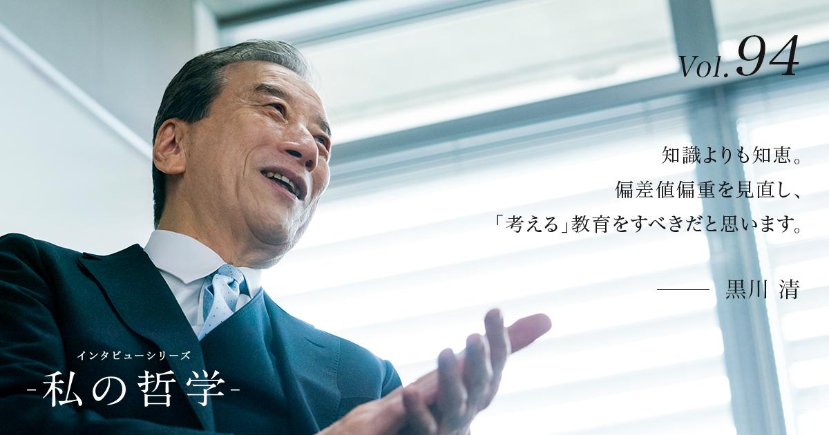 第94回 黒川 清 氏