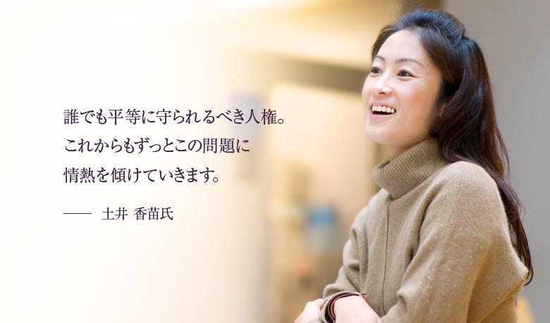 第10回 土井 香苗 氏