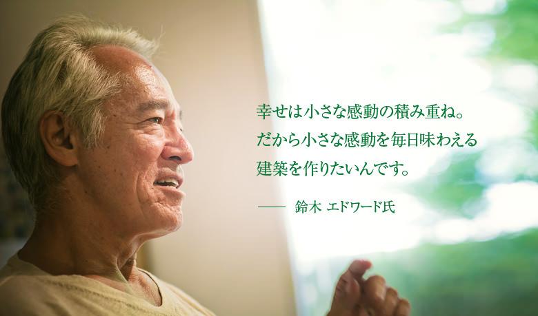 第13回 鈴木 エドワード 氏