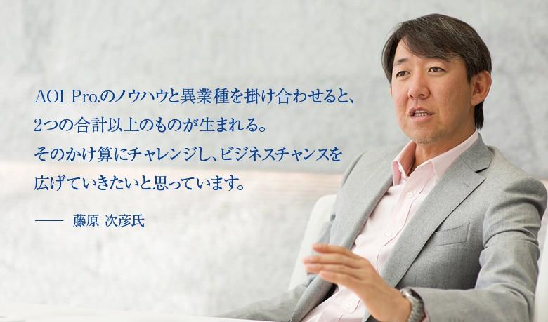 第15回 藤原 次彦 氏