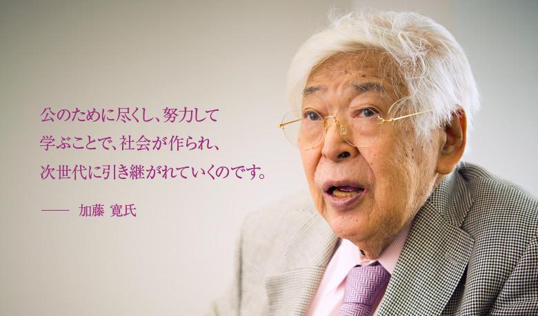 第12回 加藤 寛 氏