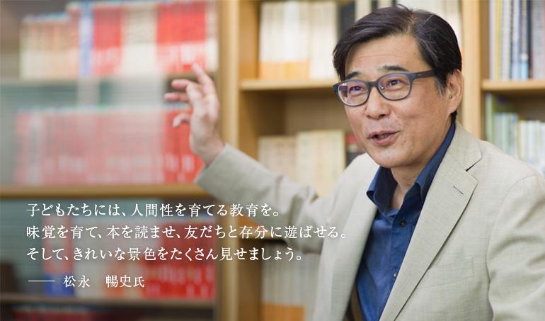 第35回 松永 暢史 氏