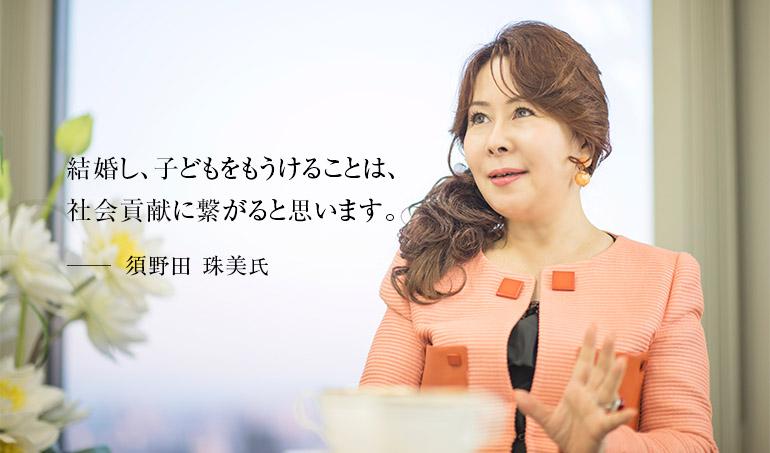 第38回 須野田 珠美 氏