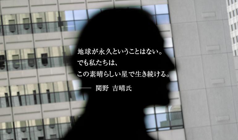 第40回 関野 吉晴 氏
