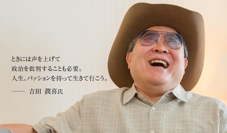 第42回 吉田 潤喜 氏