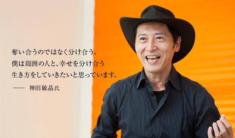 第23回 神田 敏晶 氏