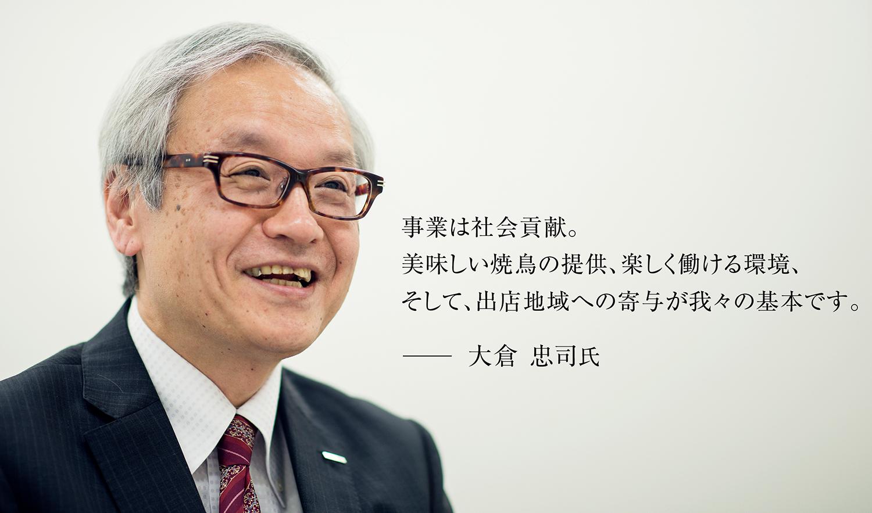 第53回 大倉 忠司 氏