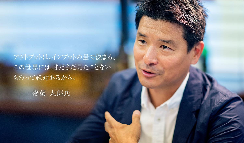 第62回 齋藤 太郎 氏