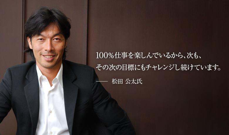 第4回 松田 公太 氏