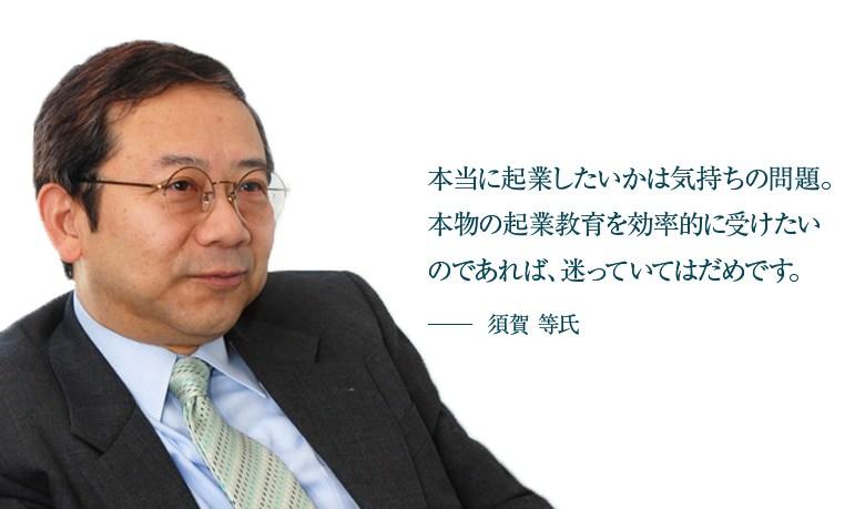 第1回 須賀 等 氏