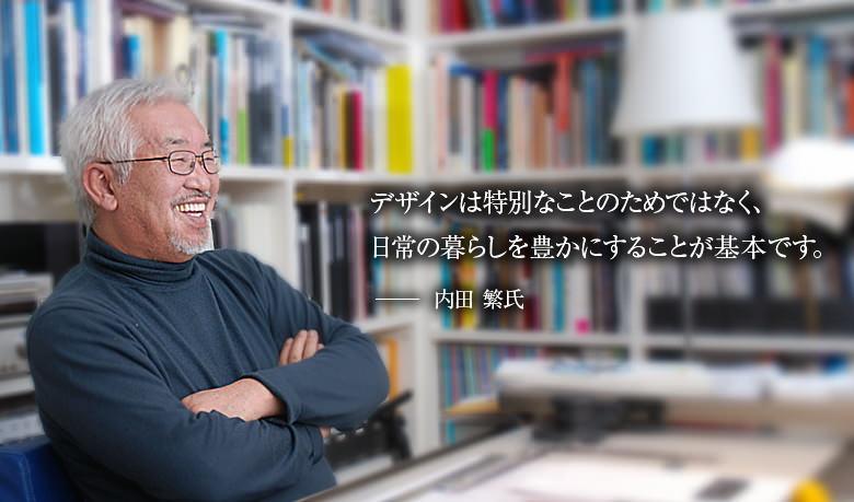 第3回 内田 繁 氏
